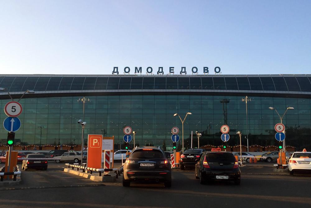 Въезд на привокзальную площадь аэропорта Домодедово
