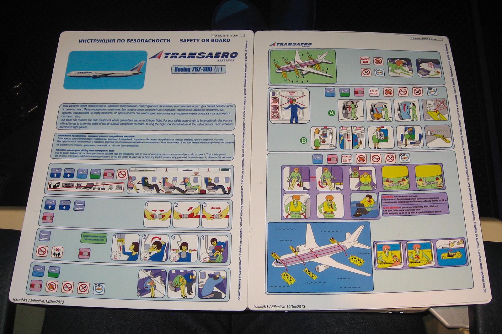 Инструкция по безопасности самолета Боинг-767-300 Трансаэро