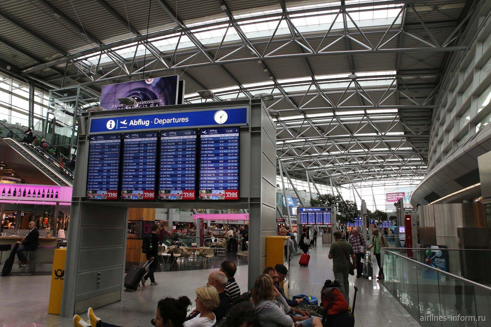 Информационное табло в аэропорту Дюссельдорфа