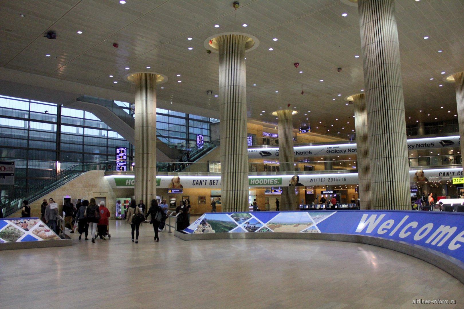 В зале прилета в аэропорту Тель-Авив Бен-Гурион
