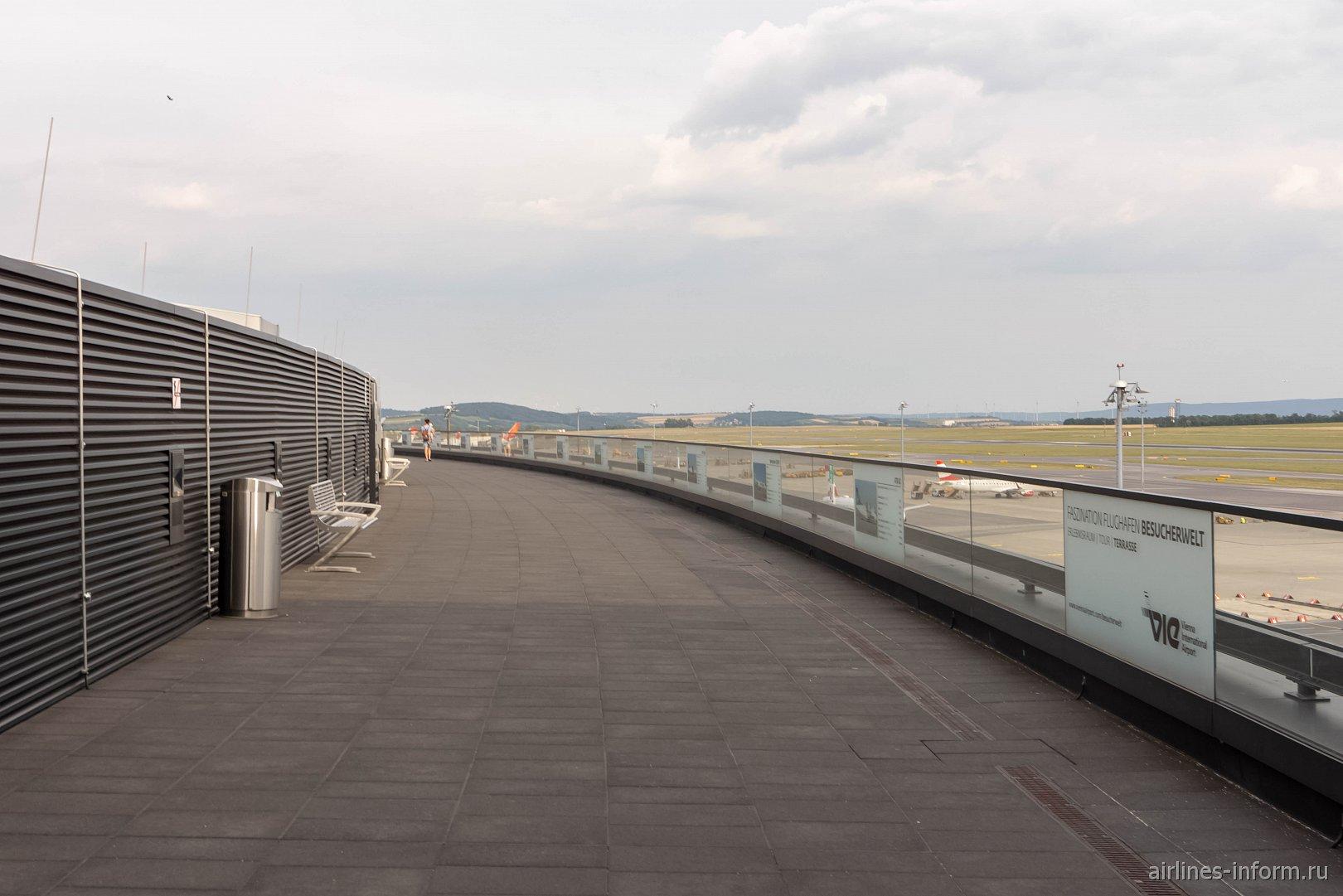 Смотровая площадка в аэропорту Вена Швехат