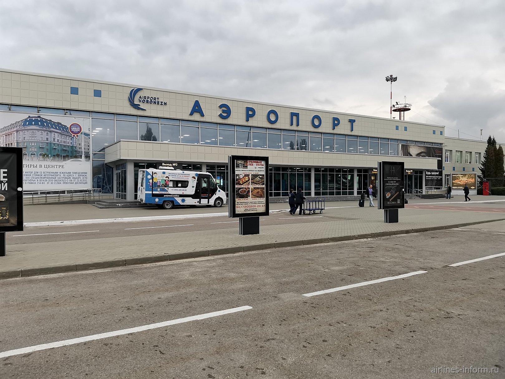 Аэровокзал аэропорта Воронеж Чертовицкое