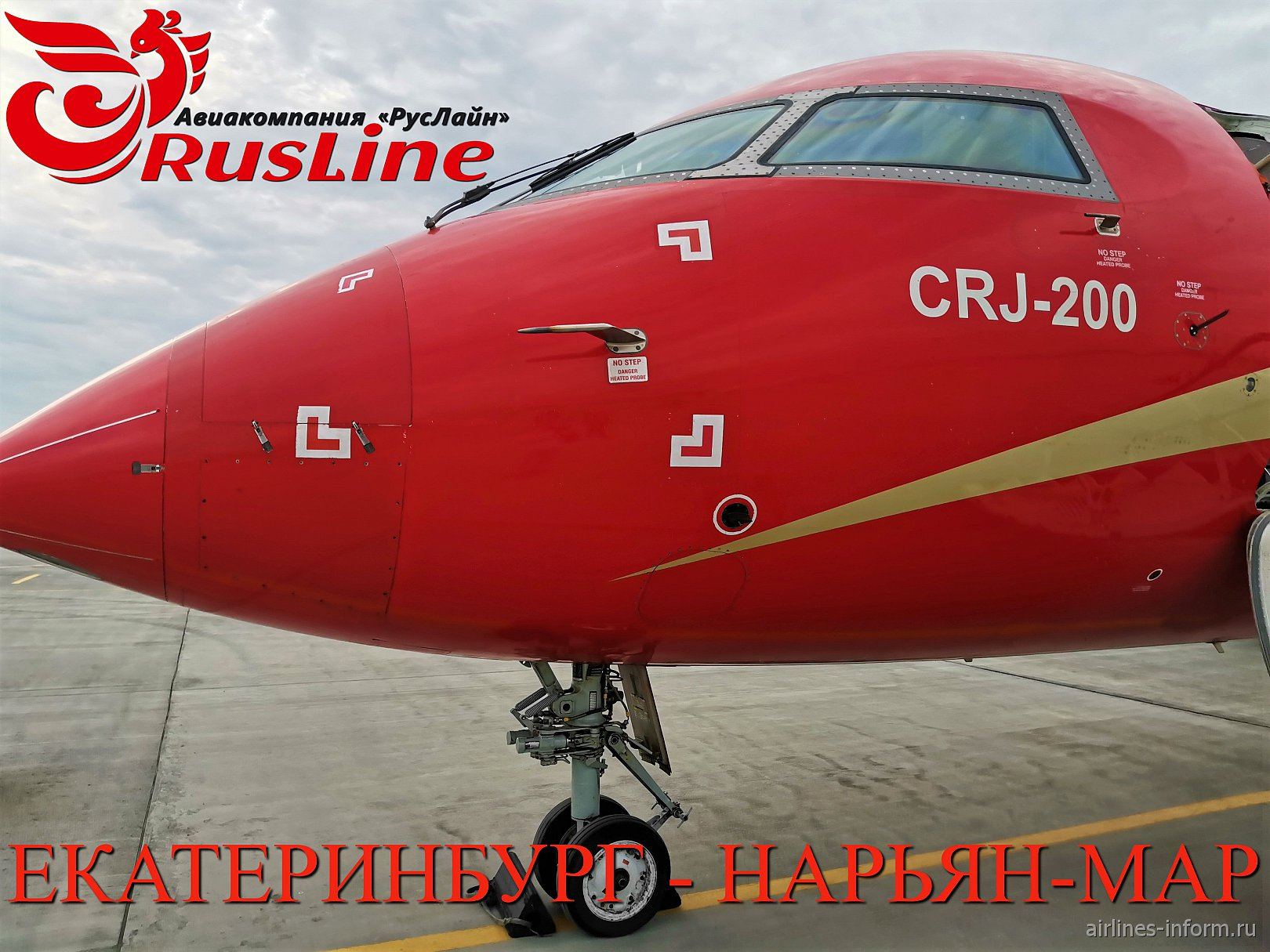 РусЛайн: Екатеринбург - Нарьян-Мар