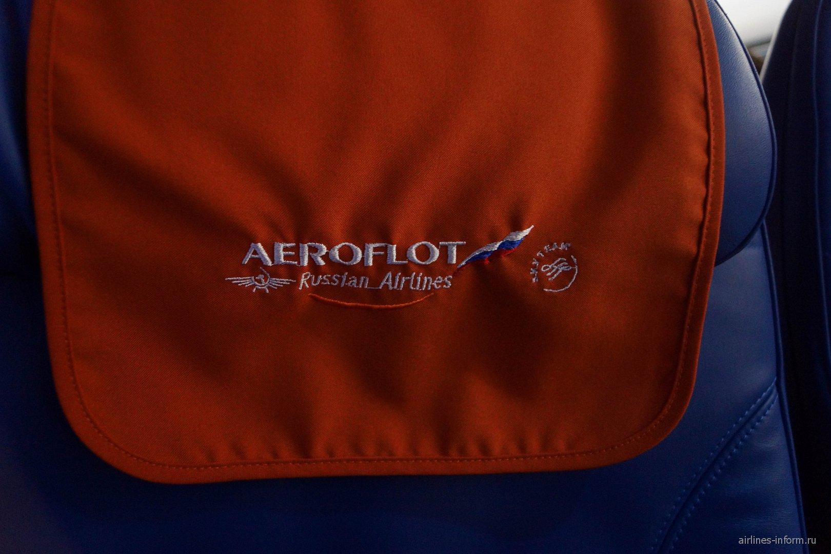 """Подголовник с логотипом авиакомпании """"Аэрофлот"""""""