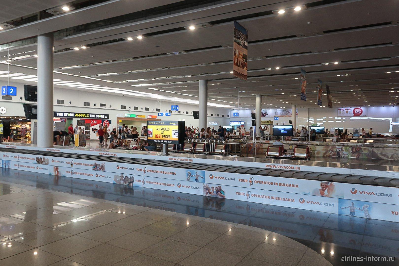Зал выдачи багажа в аэропорту Бургас