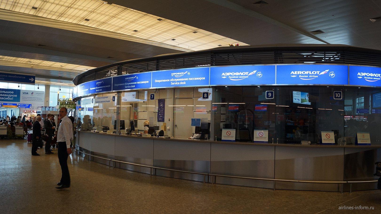 Представительство Аэрофлота в терминале D аэропорта Шереметьево