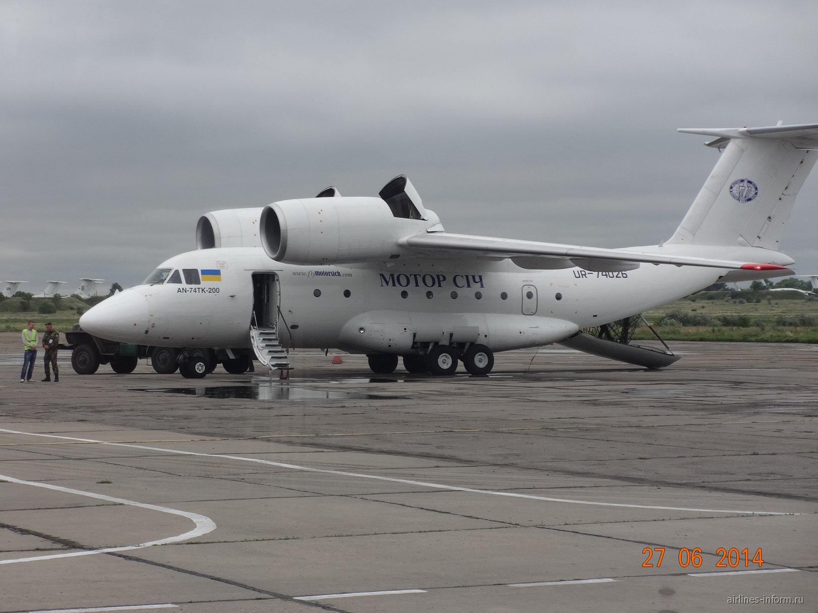 Самолет Ан-74ТК-200 авиакомпании Мотор-Сич в аэропорту Запорожье