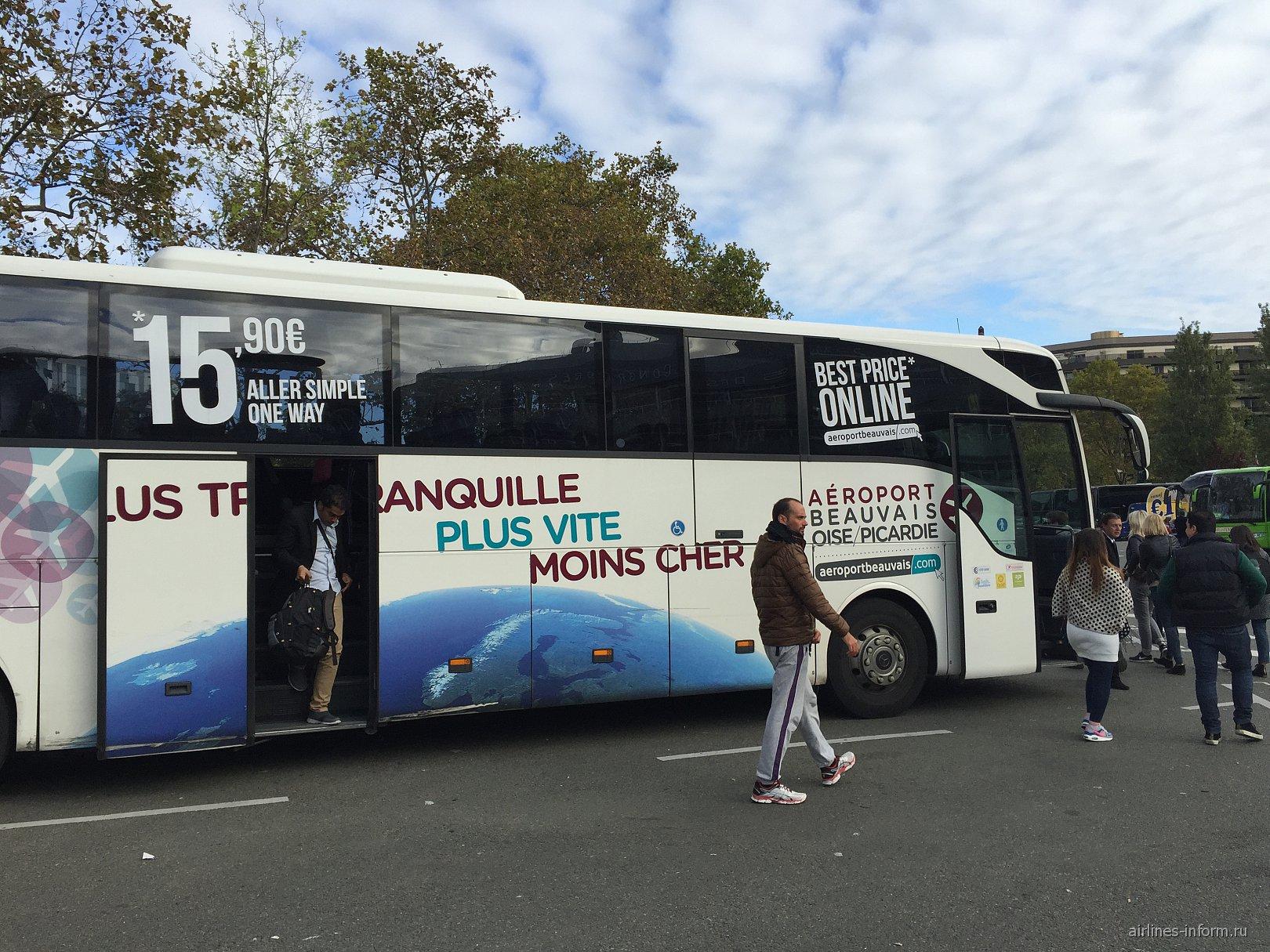 автобус прибыл в Париж