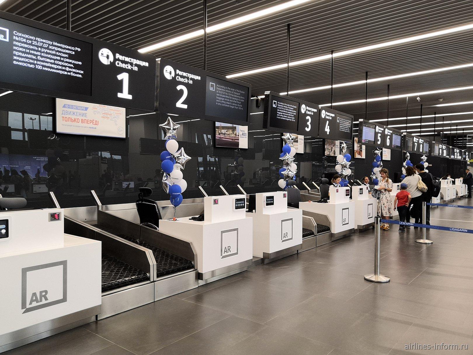 Стойки регистрации в аэропорту Гагарин в Саратове