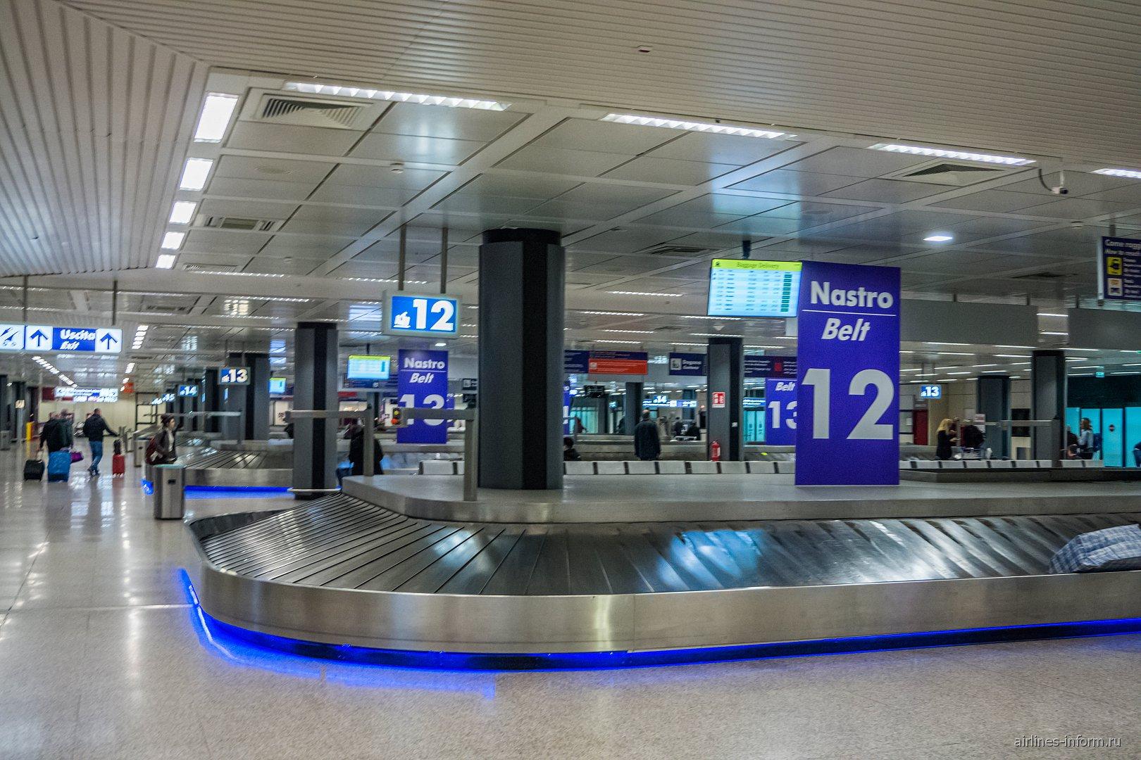 Зал выдачи багажа в терминале 1 аэропорта Рим Фьюмичино