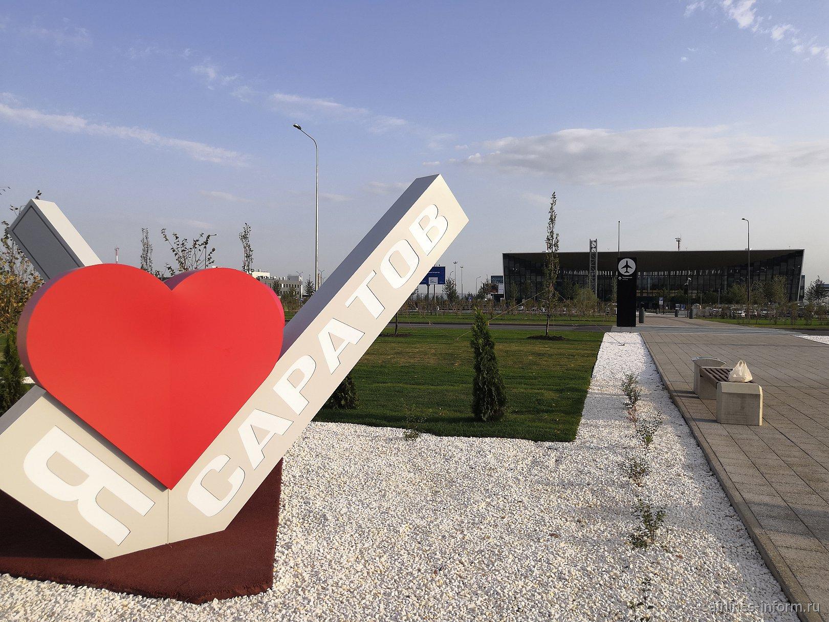 Привокзальная площадь в аэропорту Гагарин в Саратове