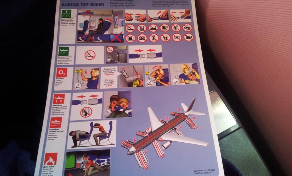 Инструкция по безопасности самолета Боинг-767-300 Аэрофлота