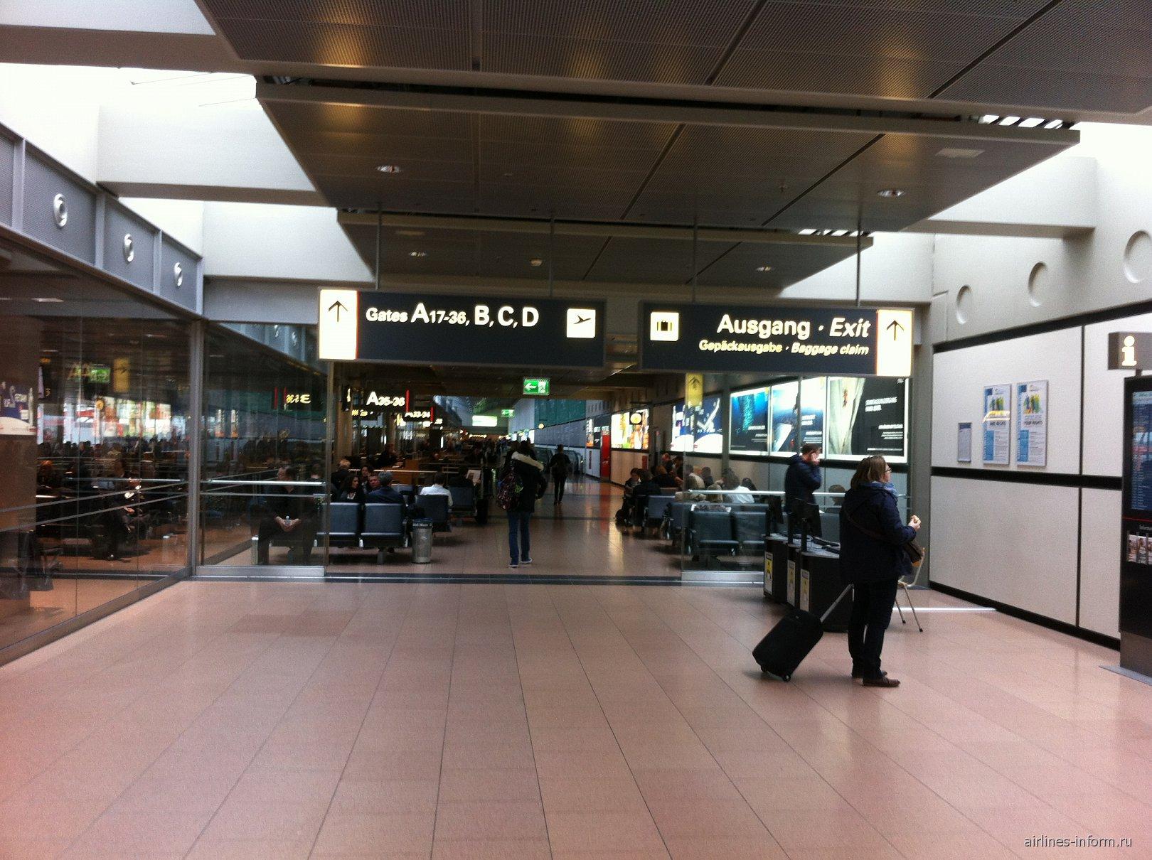 Зона вылета в аэропорту Гамбург