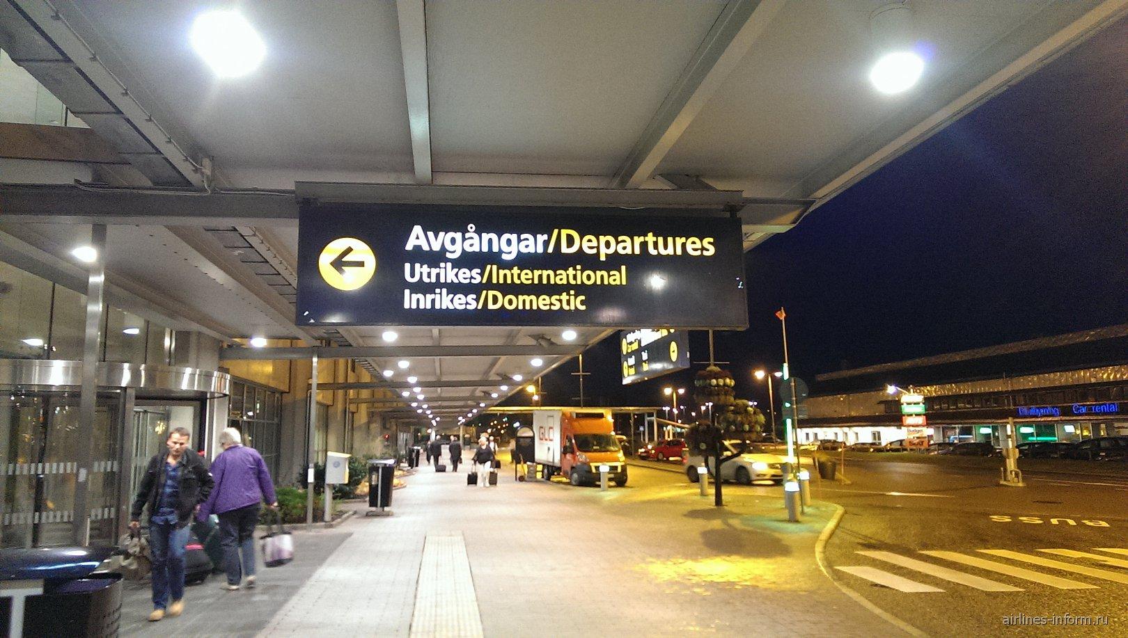 Вход в аэровокзал аэропорта Гётеборг Ландветтер