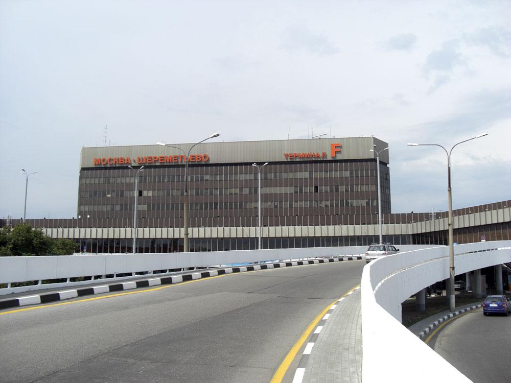 Терминал F аэропорта Москва Шереметьево