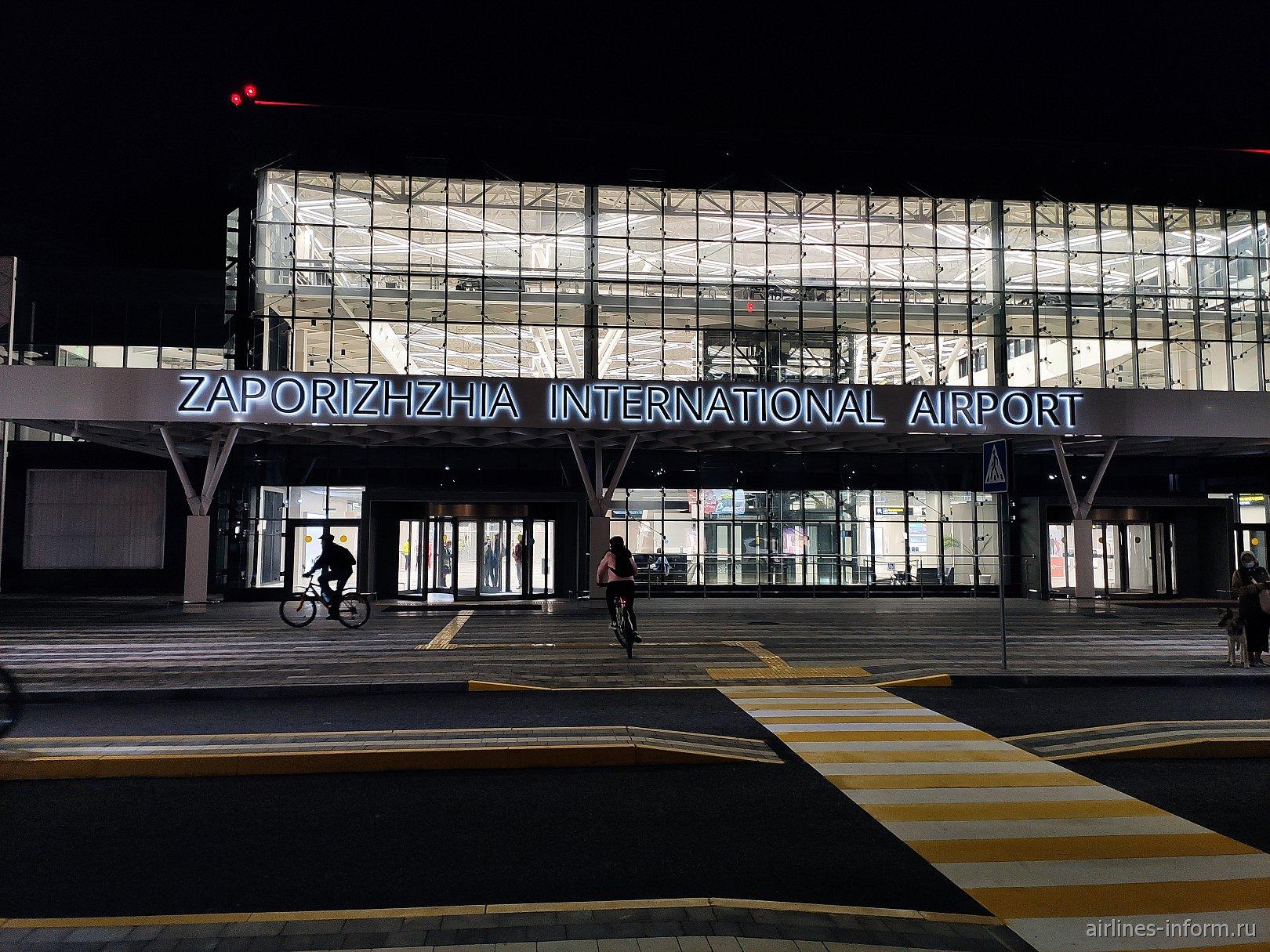 Вход в новый пассажирский терминал аэропорта Запорожье