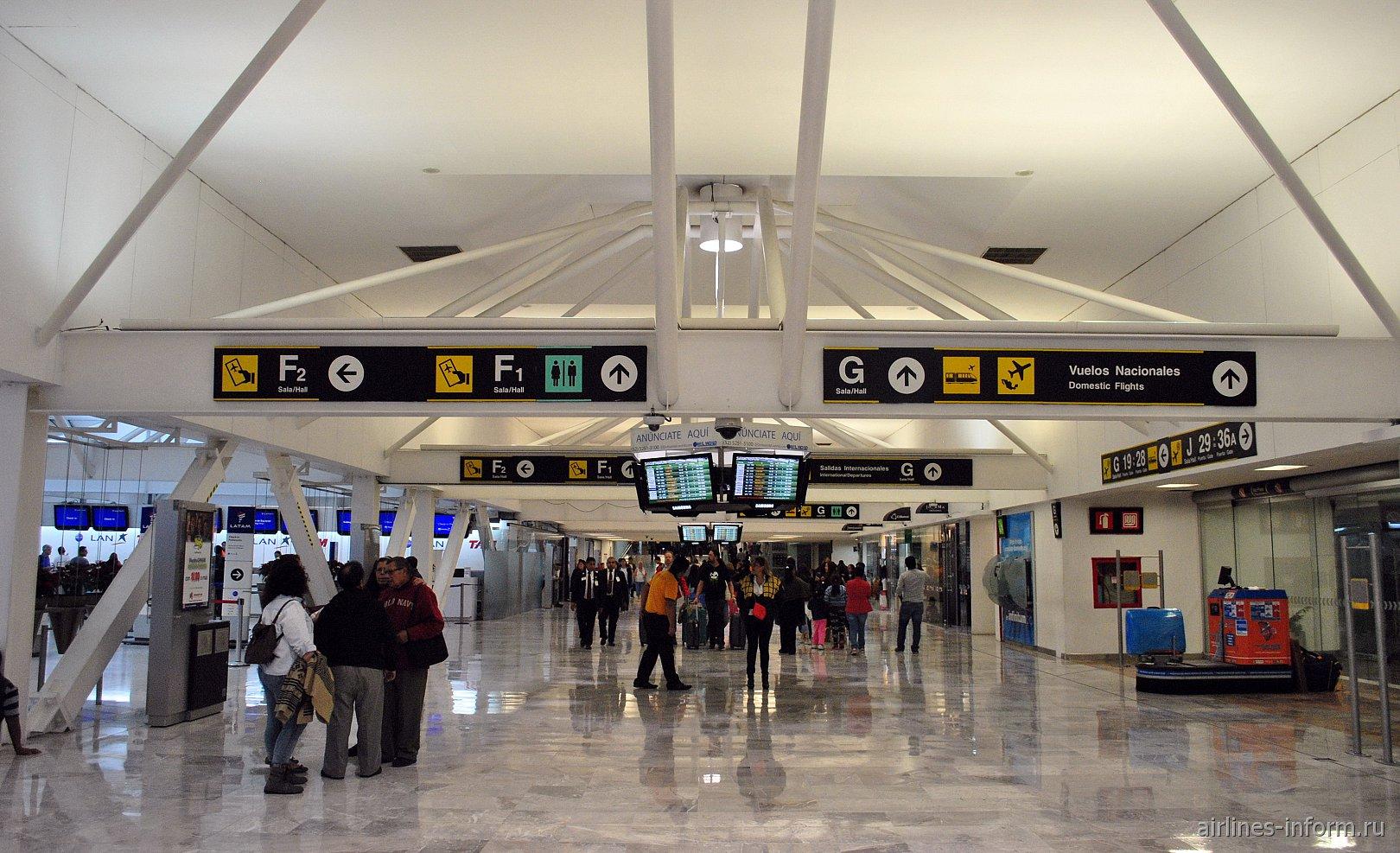 Сектор F в зоне регистрации в терминале Т1 аэропорта Мехико Бенито Хуарес