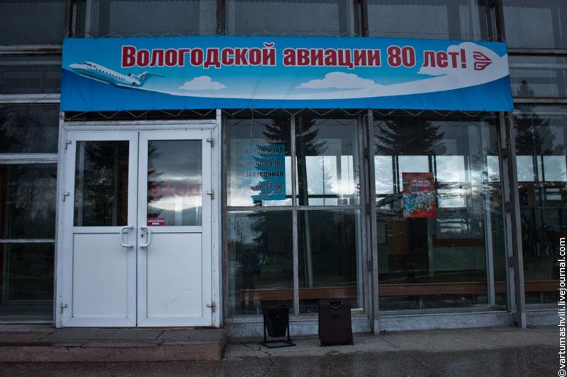 Вход в аэровокзал аэропорта Вологда