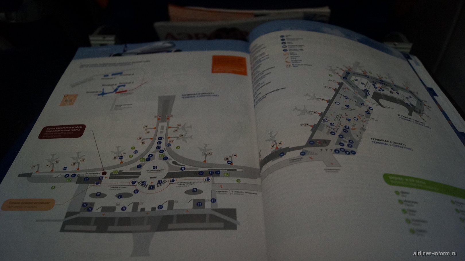 Журналы для пассажиров Аэрофлота