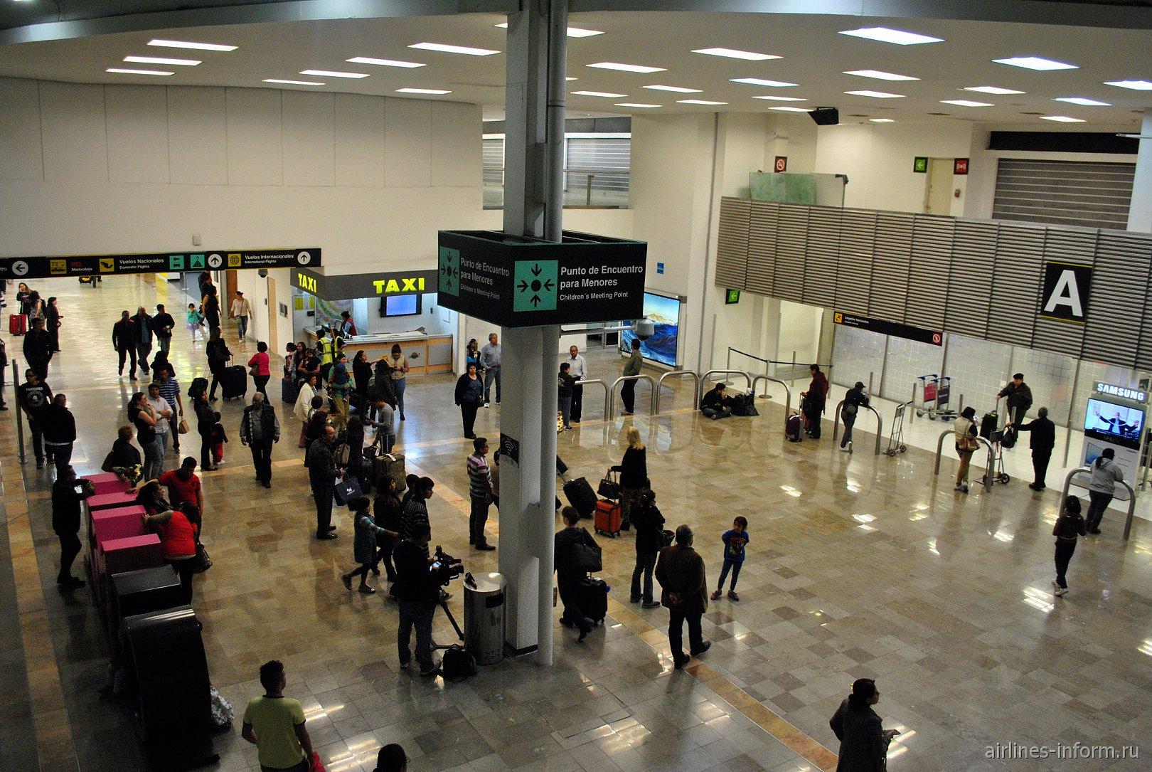 Зал А прилета внутренних авиалиний в терминале Т1 аэропорта Мехико Бенито Хуарес