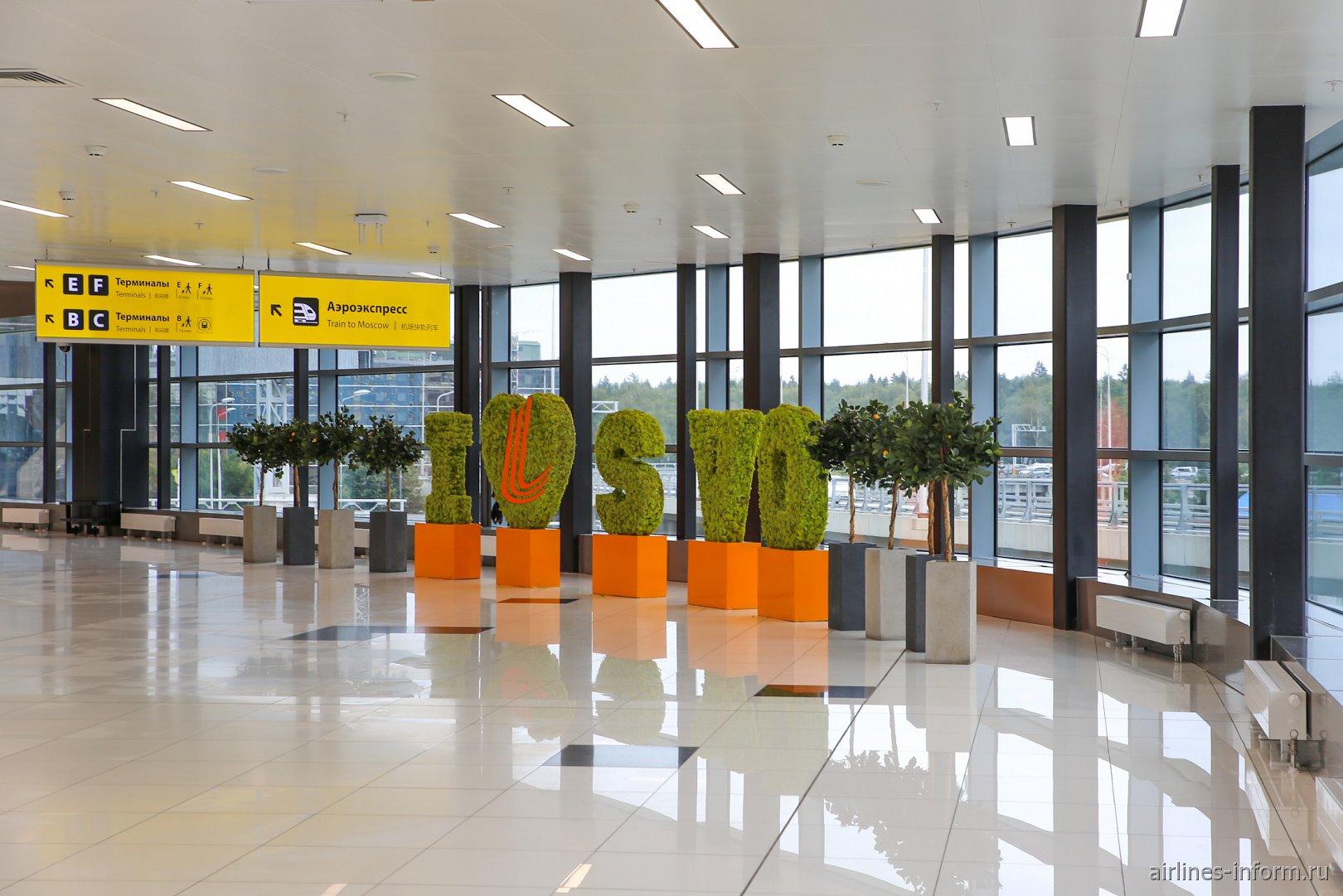 """Зеленая композиция """"Я люблю Шереметьево"""" в переходе между терминалами D и E"""