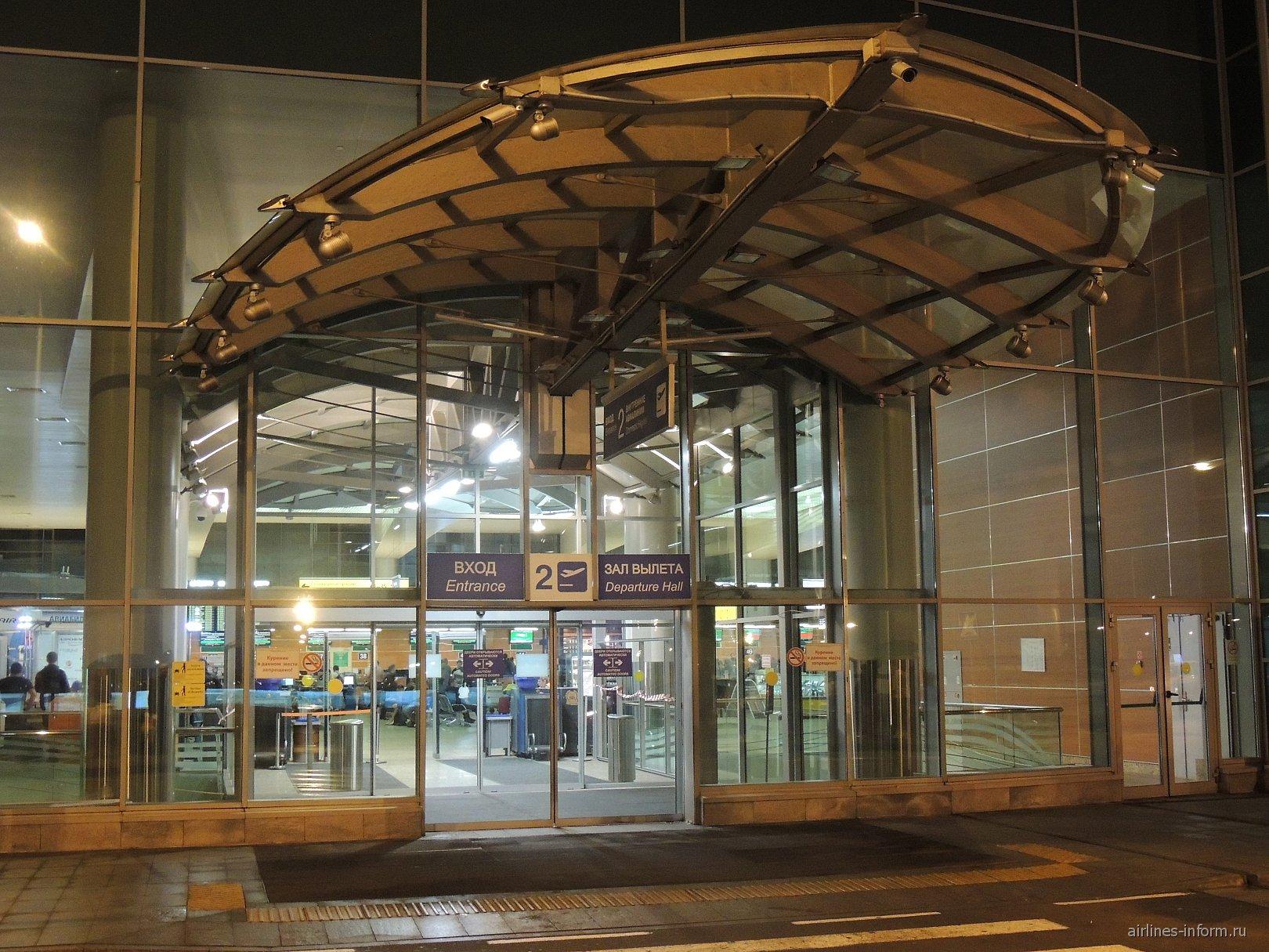 Вход в терминал D аэропорта Шереметьево