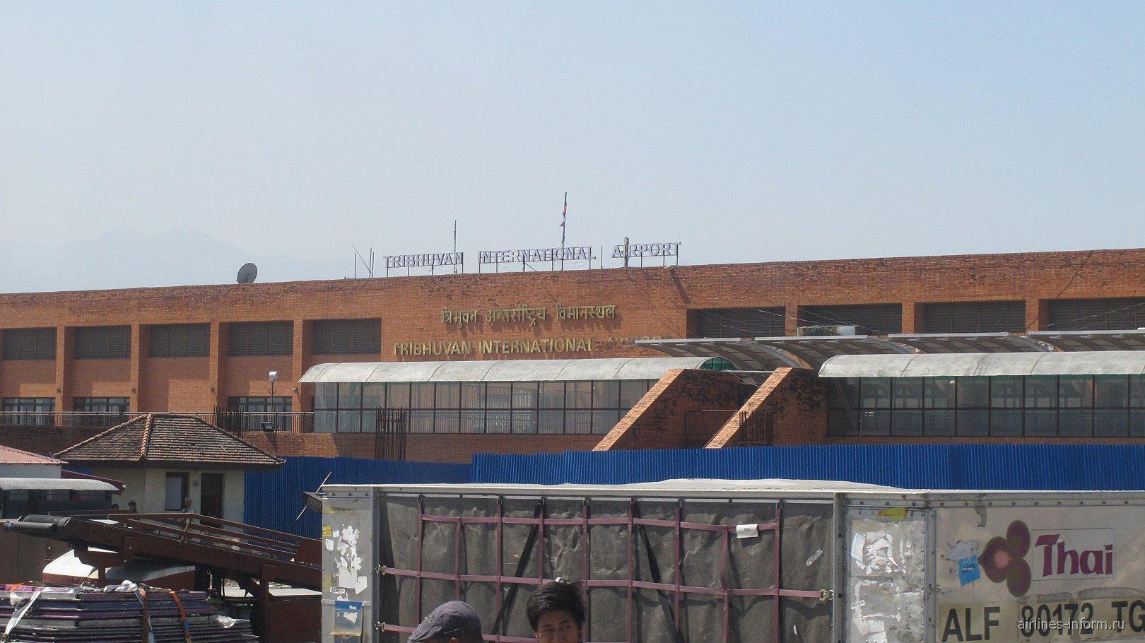Международный терминал аэропорта Катманду со стороны летного поля