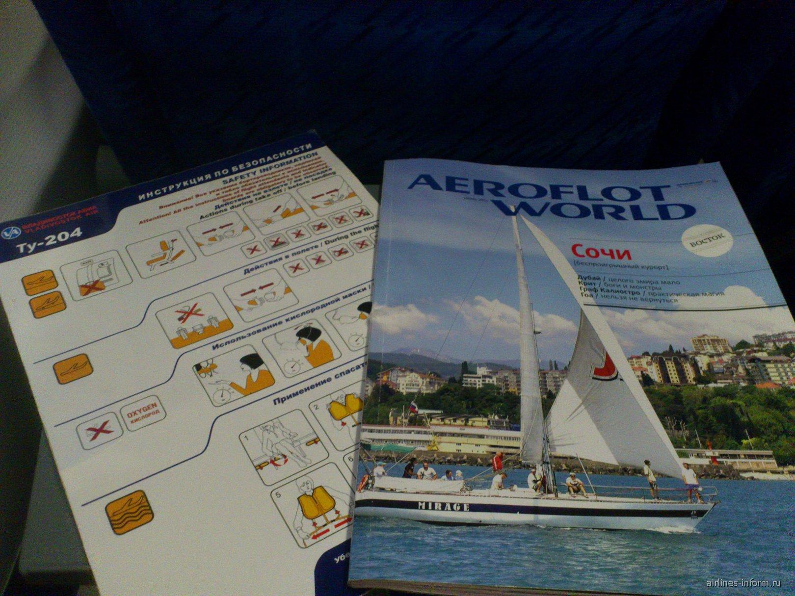 Журналы для пассажиров Владивосток авиа