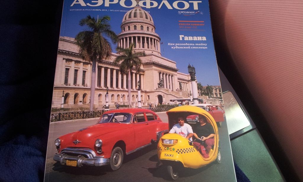 Журнал для пассажиров Аэрофлота