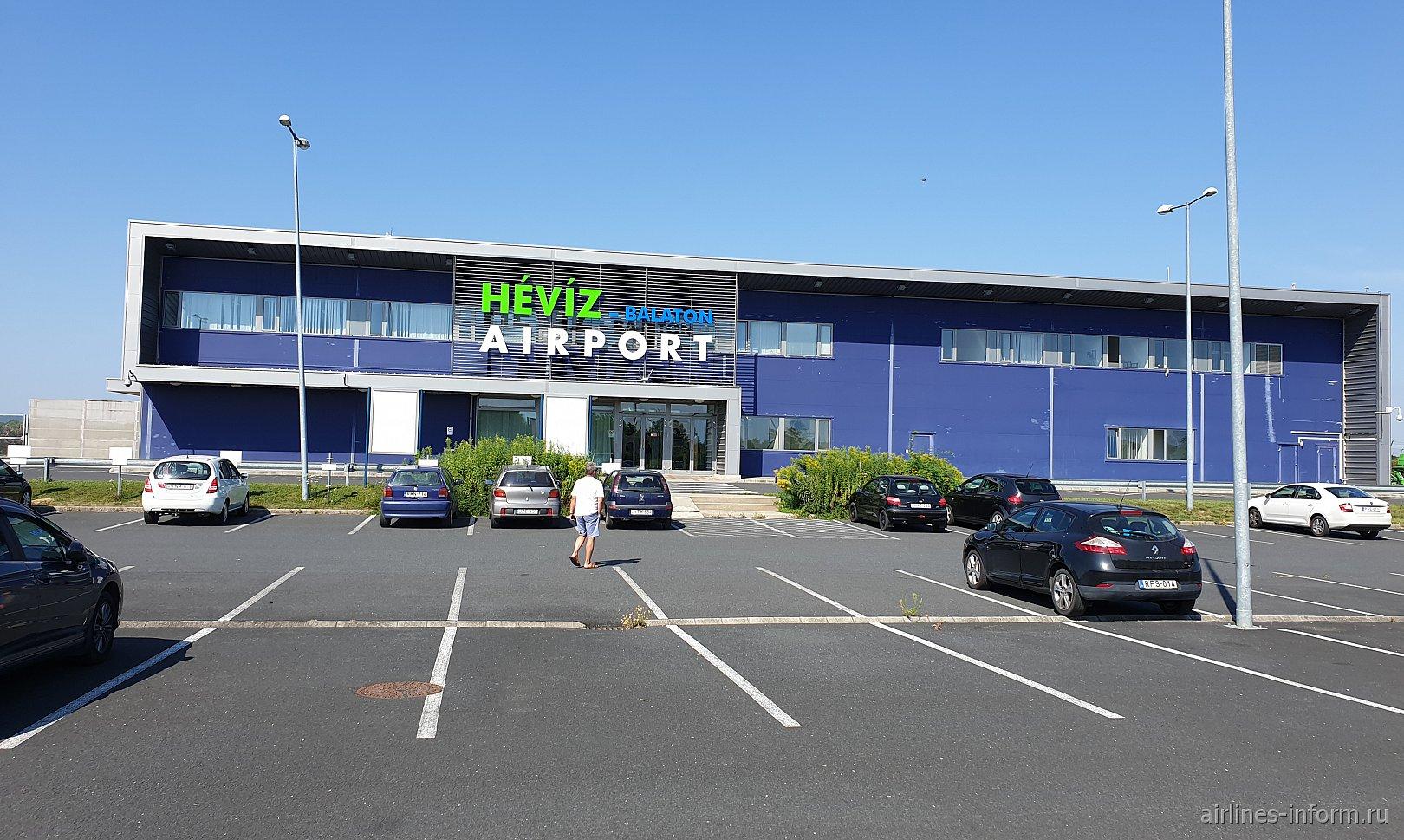 Пассажирский терминал аэропорта Хевиз-Балатон