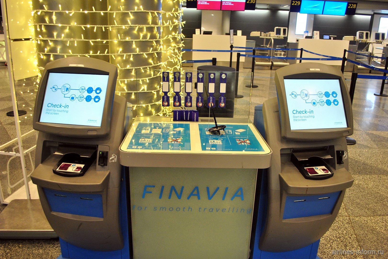 Стойки самостоятельной регистрации в аэропорту Хельсинки Вантаа
