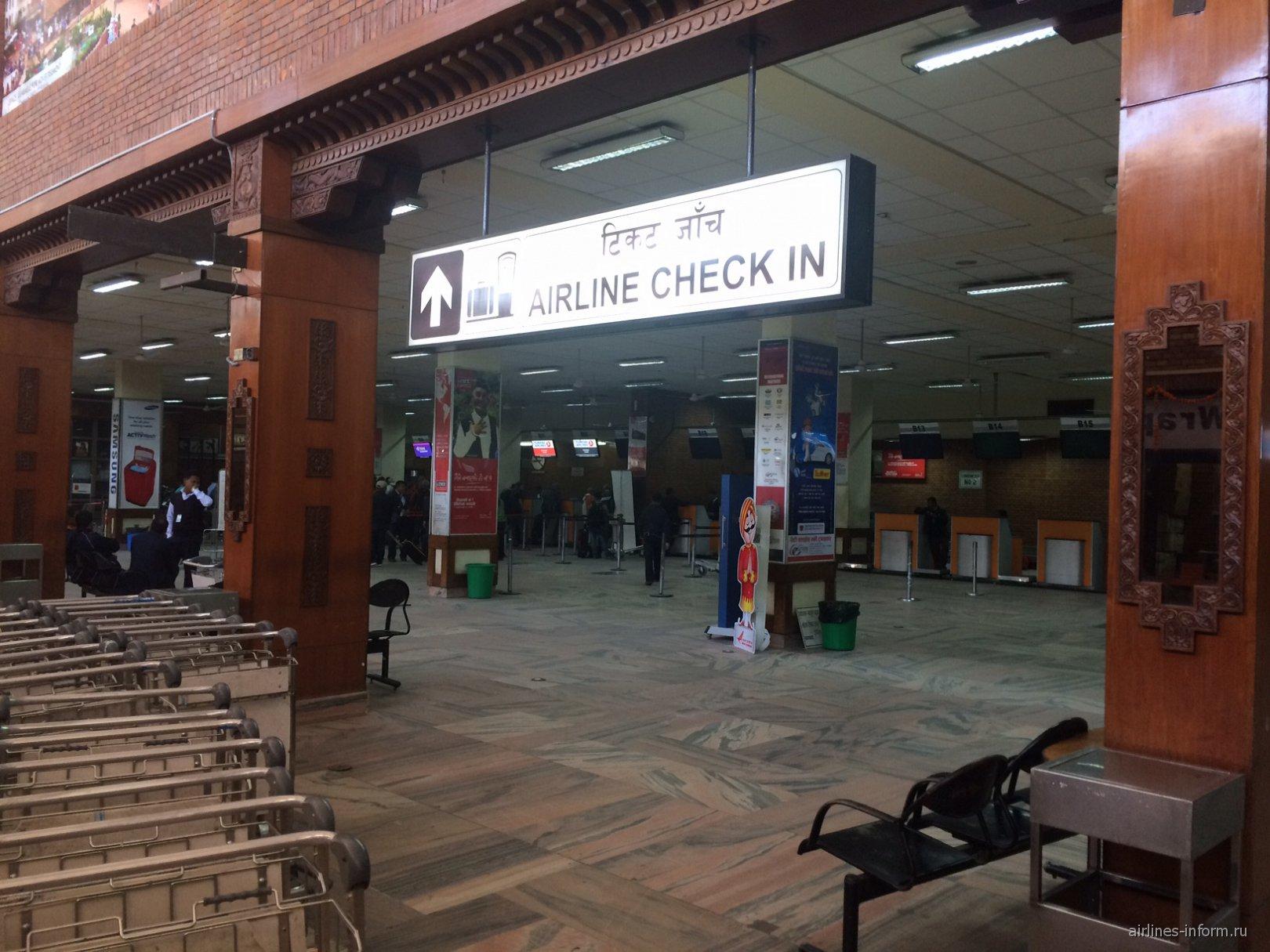 Зал регистрации на рейсы в аэропорту Катманду