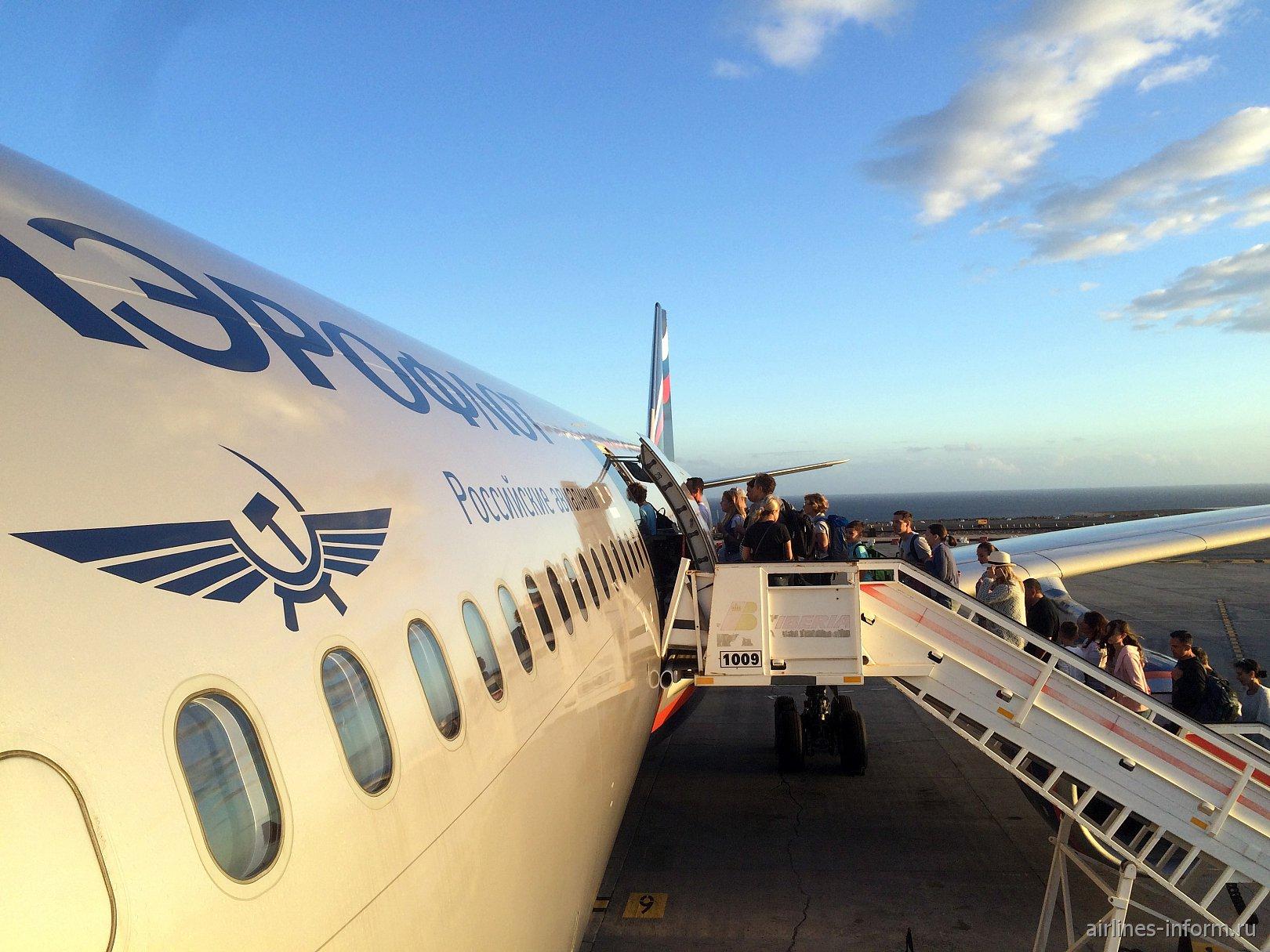 "Тенерифе(TFS)-Москва(SVO) Аэрофлотом в бизнес классе ""Президент"" на А330"