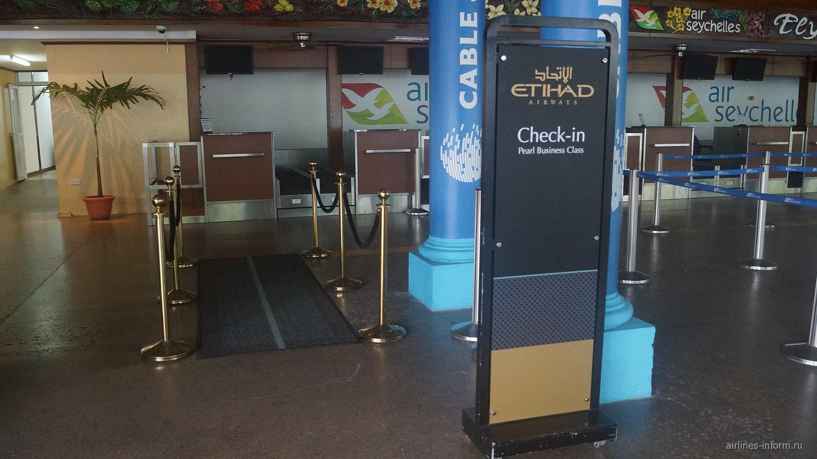 Стойка регистрации пассажиров бизнес-класса авиакомпании Etihad Airways в международном аэропорту Сейшельских островов