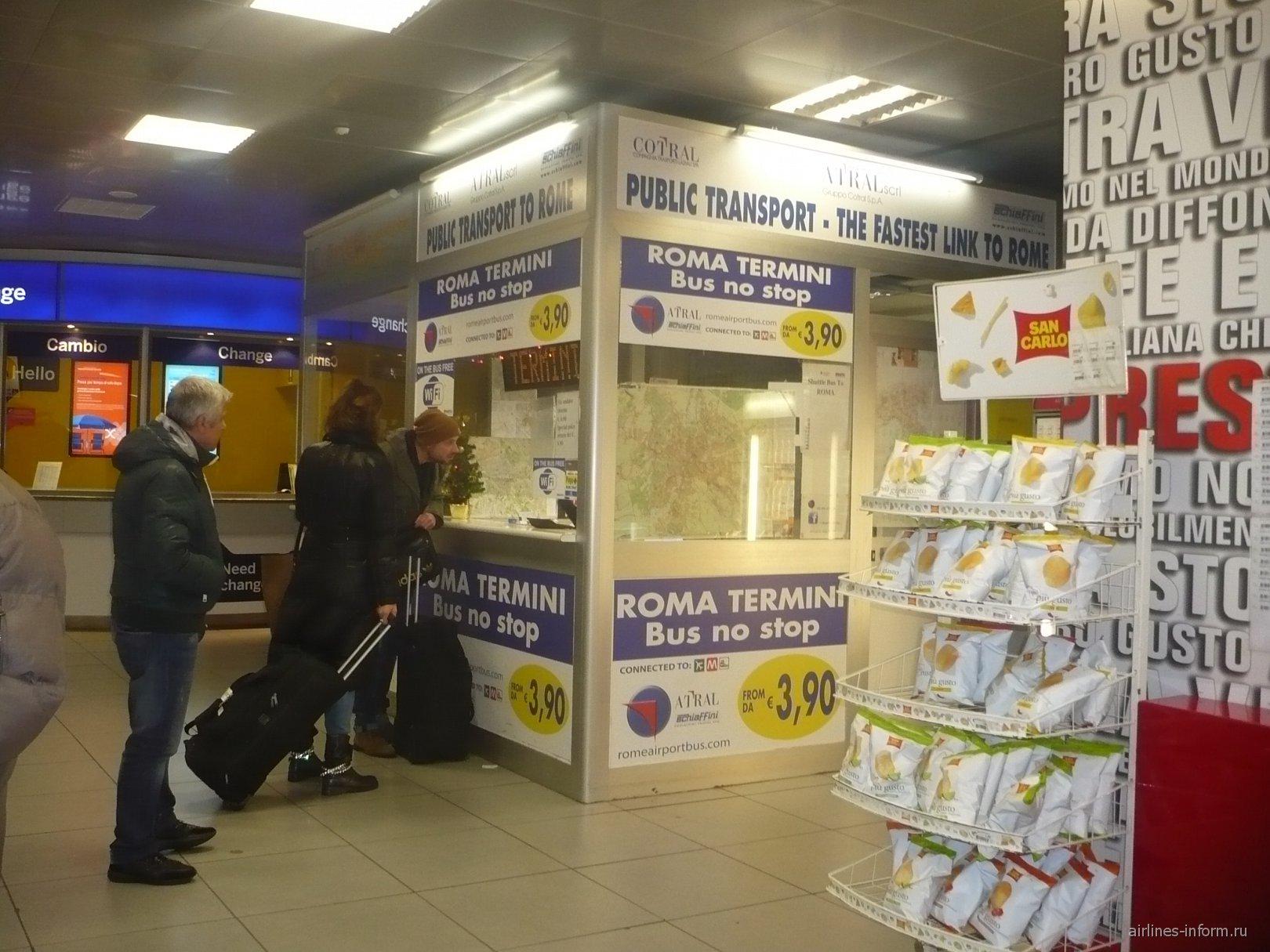 Аэропорт Рим Чампино