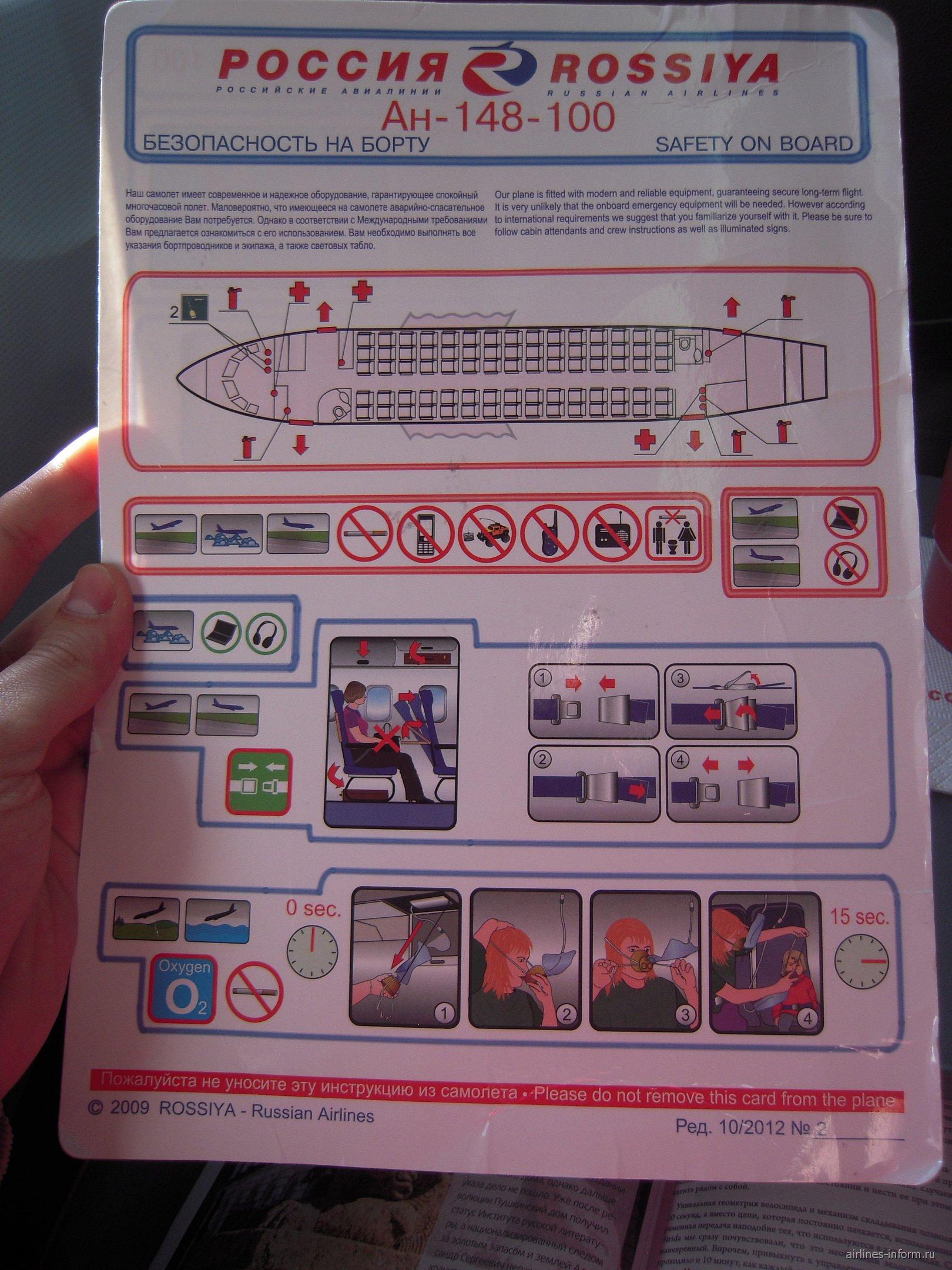 Инструкция по безопасности самолета Ан-148 авиакомпании Россия
