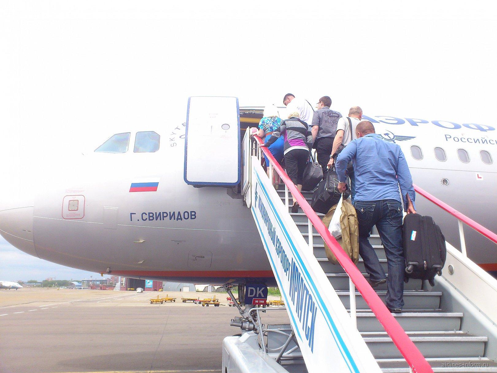 Посадка на рейс Аэрофлота Иркутск-Москва