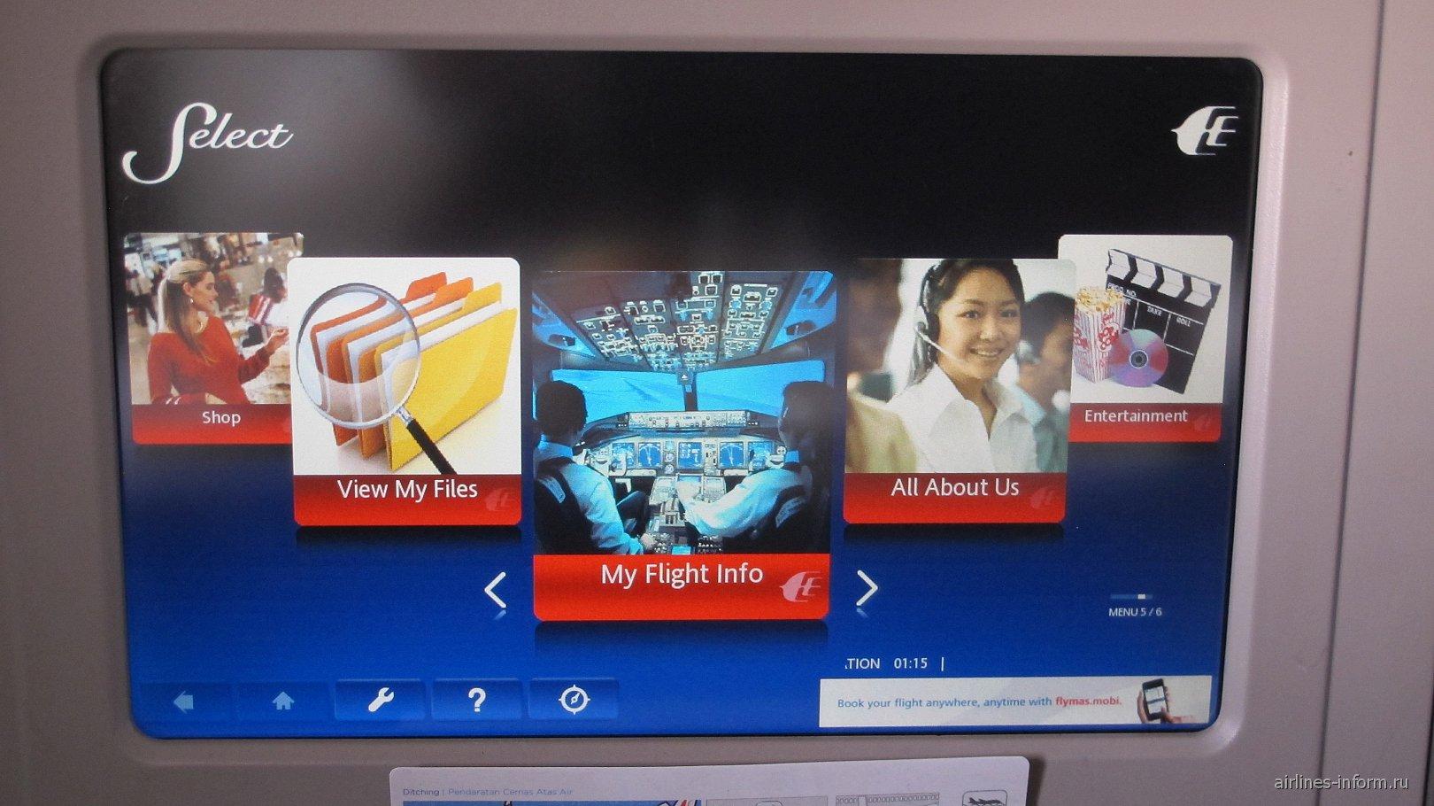 Система развлечение в самолете Малайзских авиалиний