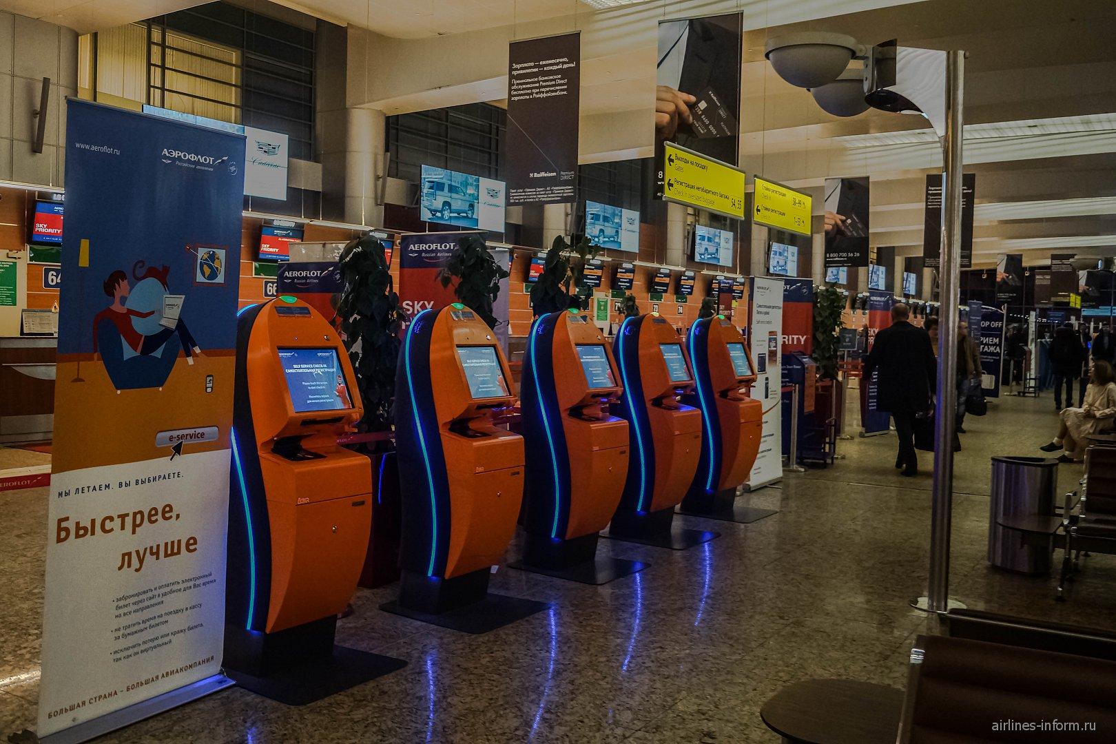 Стойки самостоятельной регистрации на рейсы Аэрофлота в аэропорту Шереметьево, терминал D