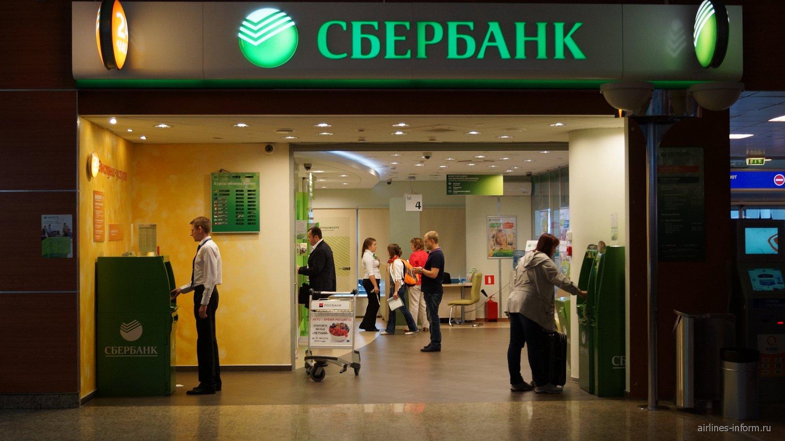 Аэропорт Москва Шереметьево
