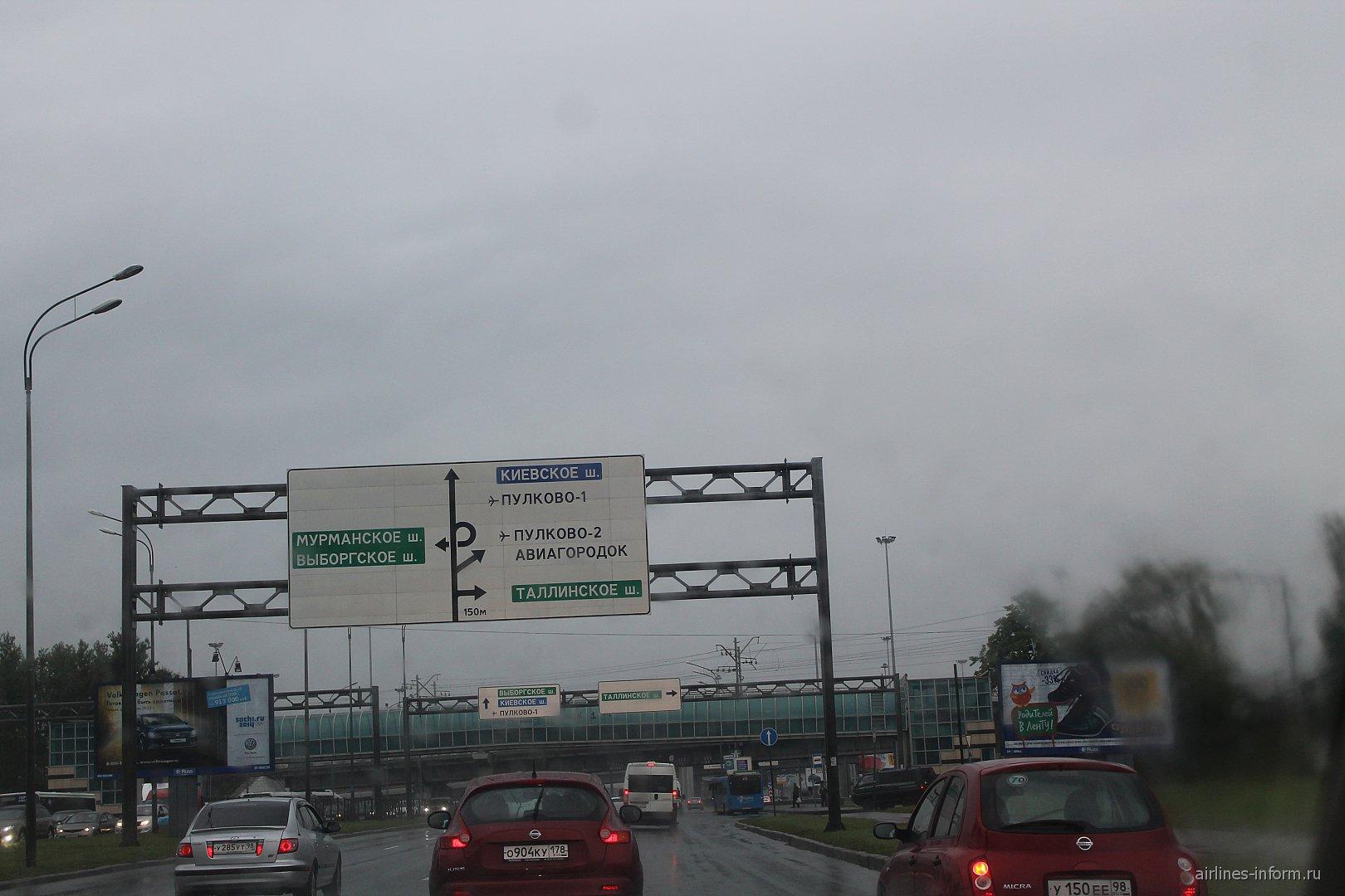 Дорога в аэропорт Пулково