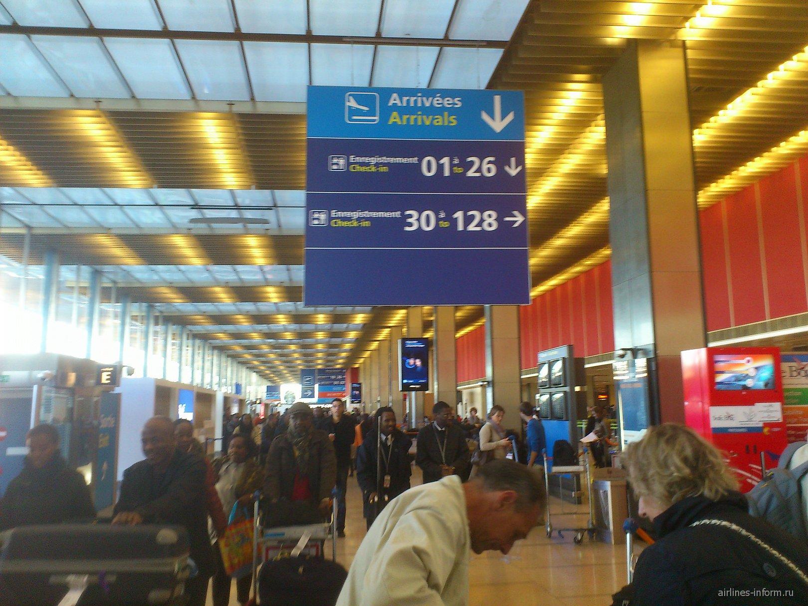 В аэропорту Париж Орли