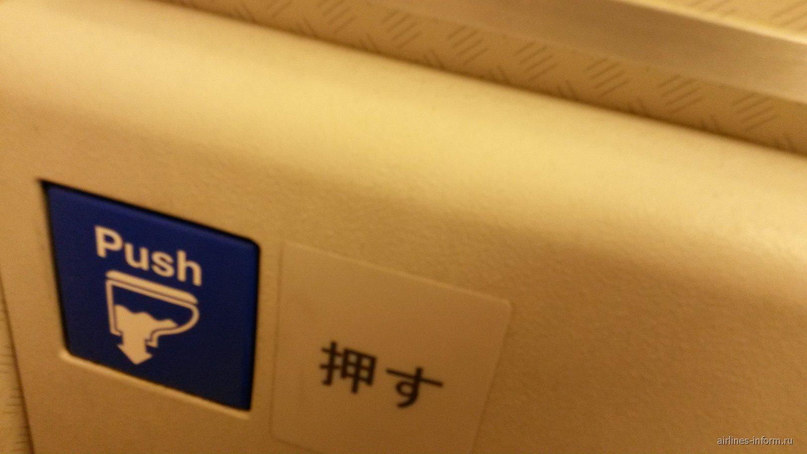 Туалет самолета Боинг-777-200 авиакомпании American Airlines