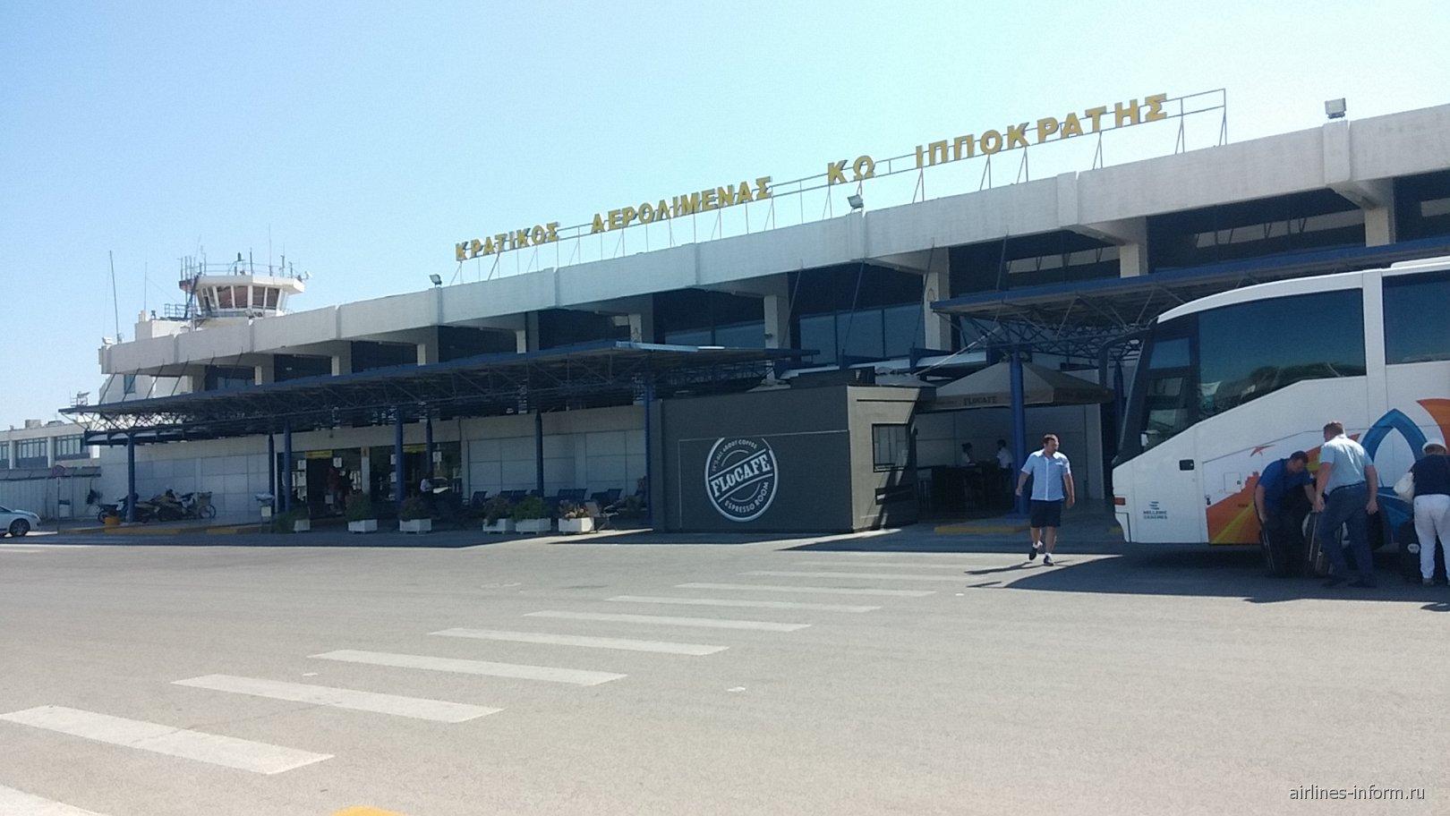 Аэровокзал аэропорта Кос Гиппократ
