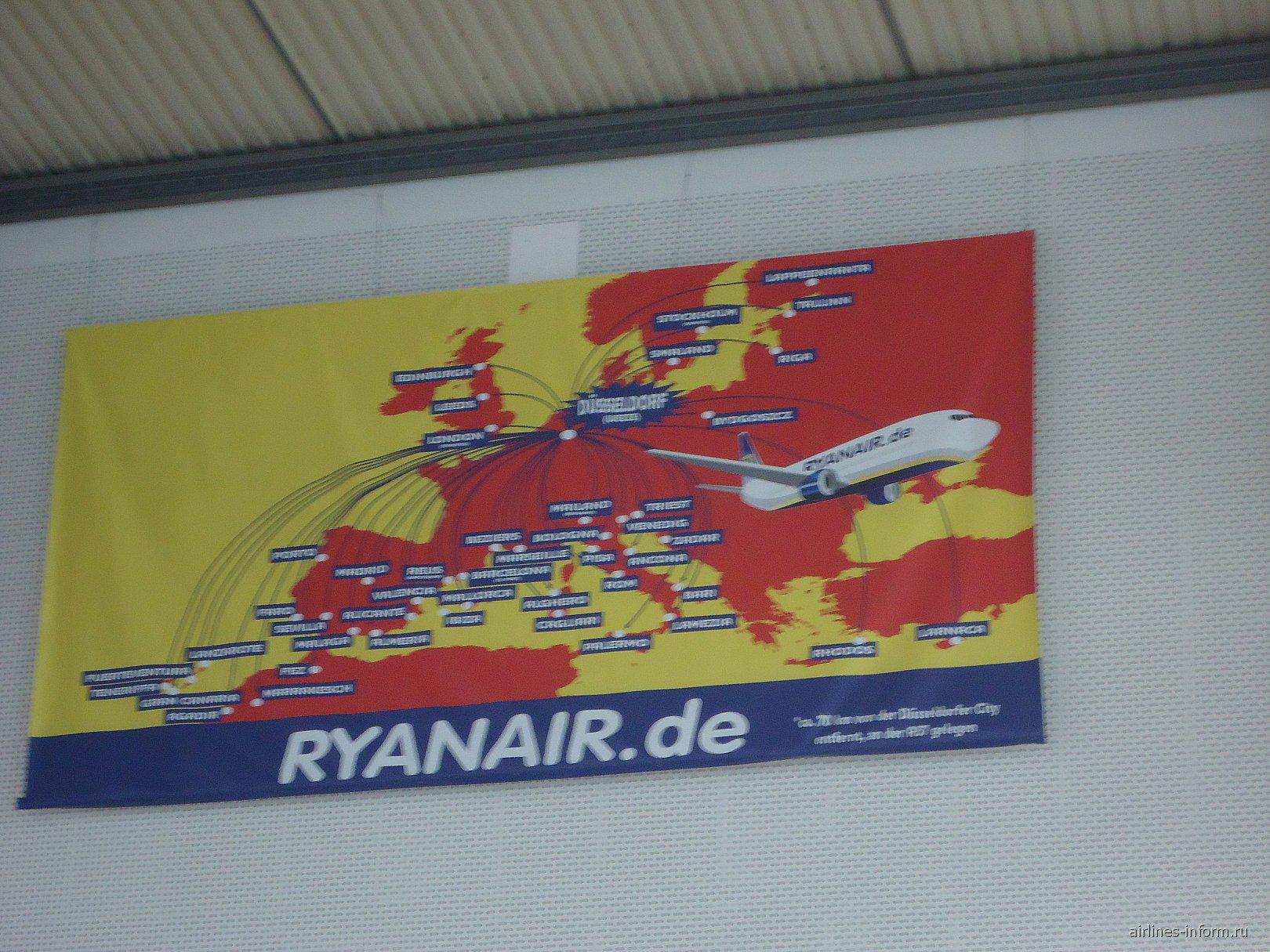 Аэропорт Веезе вблизи Дюссельдорфа