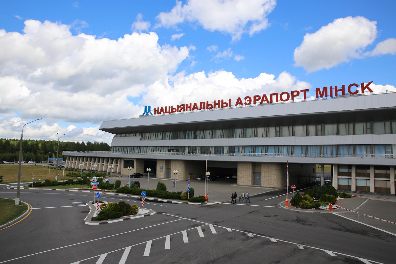 Администрация аэропорта Минск Национальный