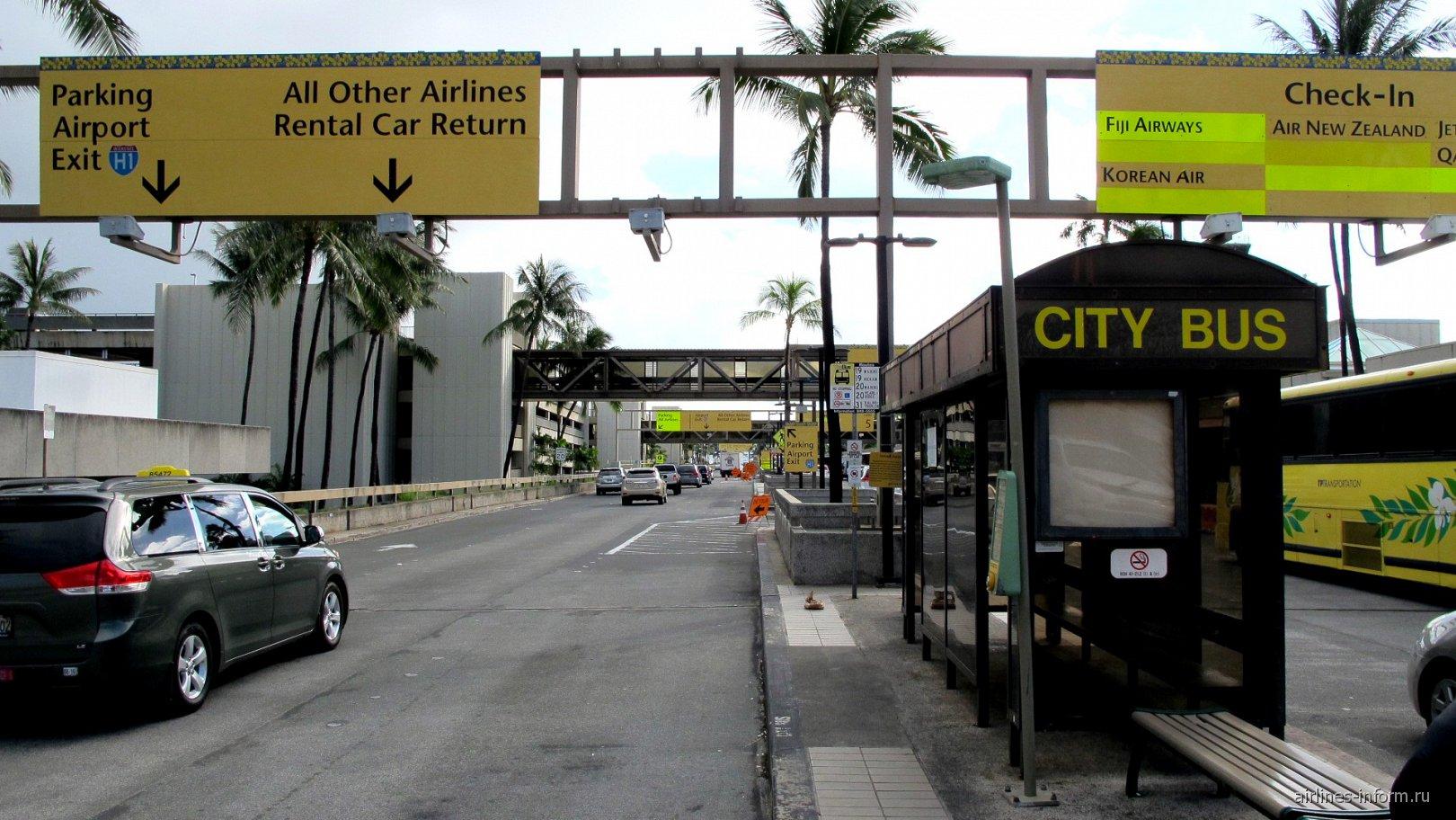 Автобусная остановка в аэропорту Гонолулу