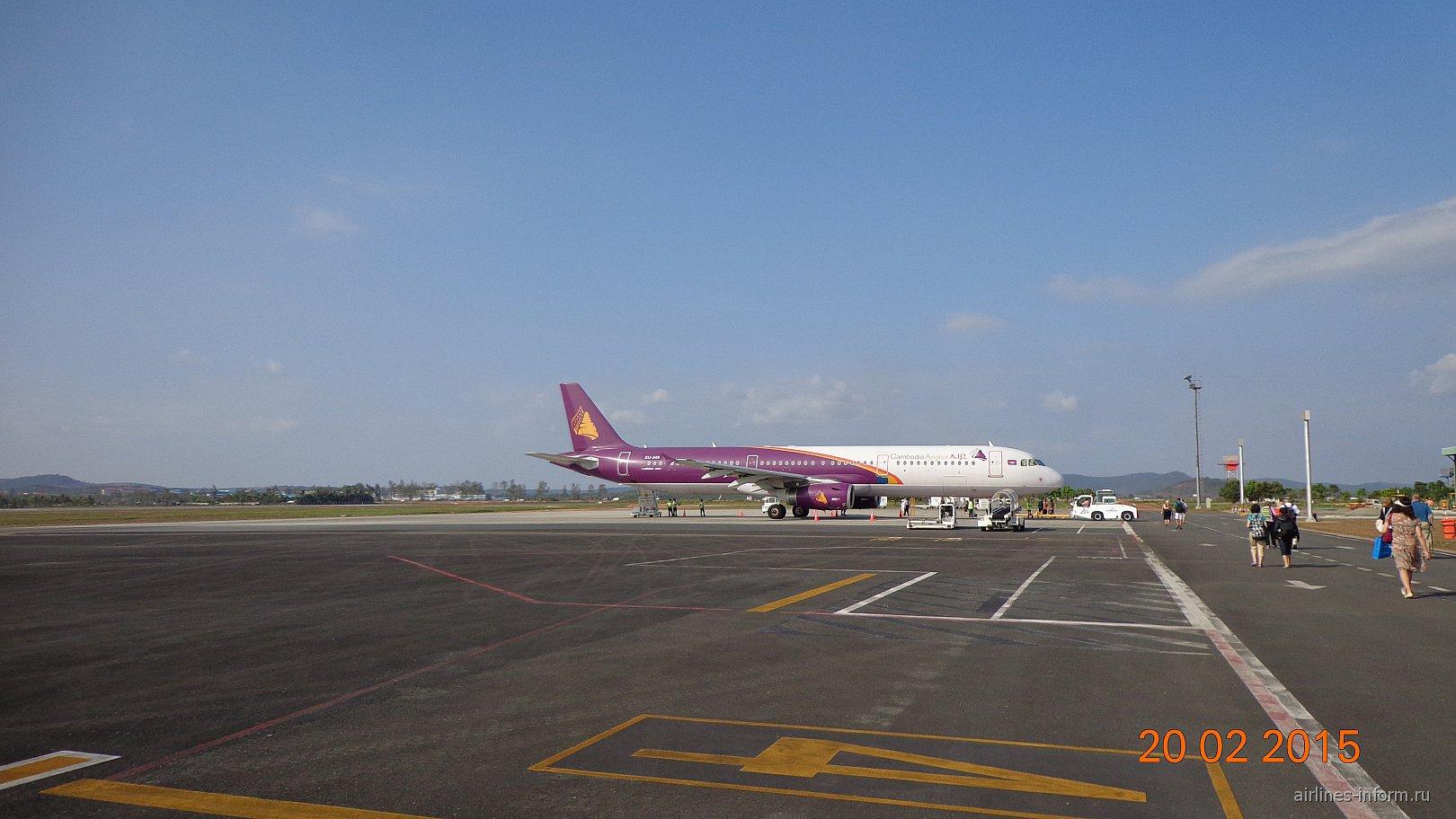 Перрон аэропорта Сиануквиль