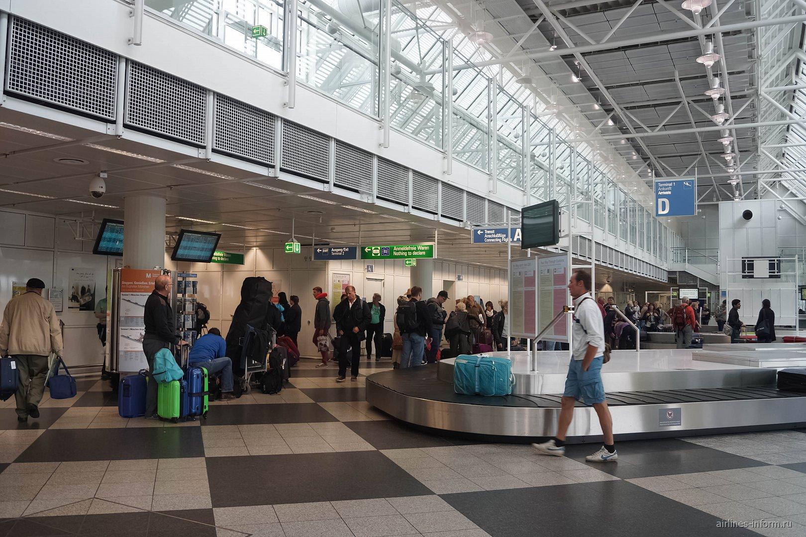 Зал получения выдачи в Терминале 1 аэропорта Мюнхен