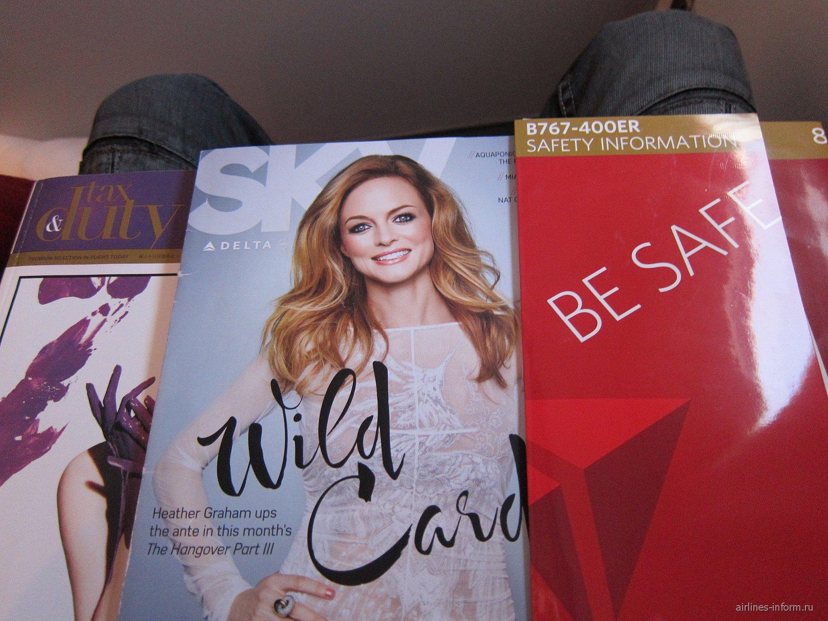Журналы для пассажиров авиакомпании Дельта